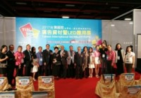 The HCM City Advertising Association delegates attended Taiwan International SIGN&LED Expo 2017